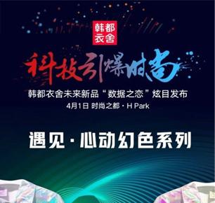 """2019愚人节,韩都衣舍化身""""灵犀""""惊艳市场"""