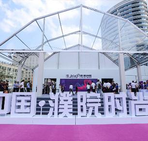 御领时尚 争锋未来 2018中国·濮院时尚周盛大开幕