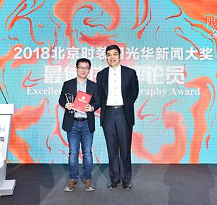 2018北京时装周光华新闻大奖纷纷揭晓,《中国服饰商情网》记者连续三度获殊荣