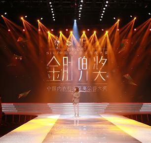"""中国内衣行业年度票选倒计时,2019内衣界""""奥斯卡""""花落谁家?"""