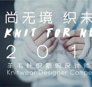 尚无境 织未来 | 2018羊毛针织新锐设计师大赛正式启动
