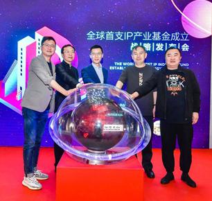 国庆|全球首支IP产业基金会成立战略发布会上海成功举行