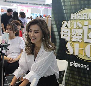 """""""2018母婴达人SHOW""""上海站圆满举办 胡可担任首席明星评审"""