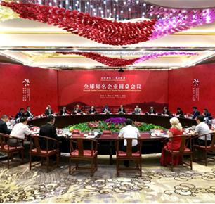 融合共进  创享商机 |  2018世界布商大会·全球知名企业圆桌会议在柯桥召开