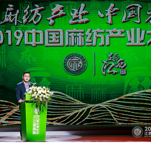 大伽云集 ,2019中国麻纺产业大讲堂江西分宜开讲