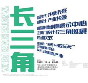 上海温度|进博会'6天+365天'国际时尚创意