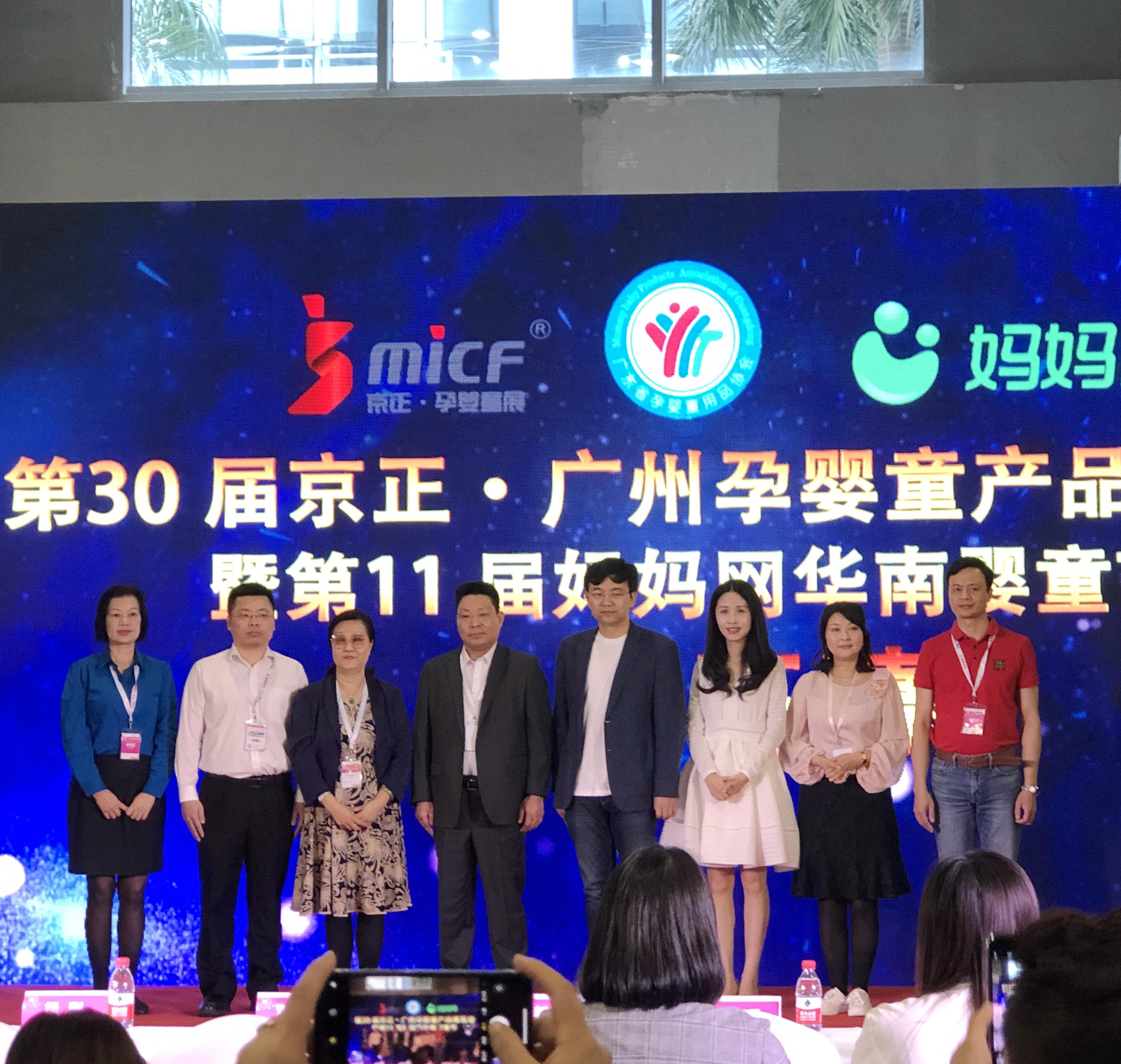 第30届京正广州孕婴童展在广州盛大开幕