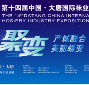 第十四届中国·大唐国际袜业博览会暨全球袜业采购节即将开幕