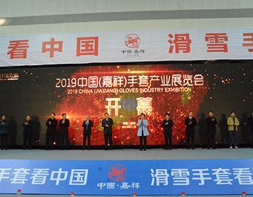2019中国(嘉祥)手套产业展览会及中国冰雪运动与纤维