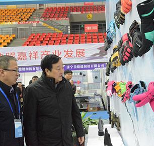 2019中国(嘉祥)手套产业展览会及中国冰雪运动与纤维材料制品融合发展论坛举行