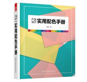 助力中国流行色设计与国际接轨  《产品设计实用配色手册》面世