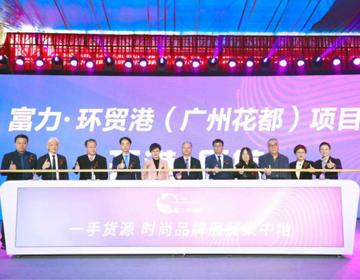 富力·环贸港招商启动大会盛大举办 中国时尚产业