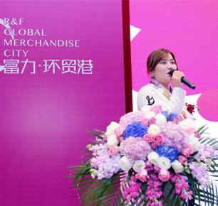 赋力·新时尚丨时尚行业数字化转型高峰论坛广州举行