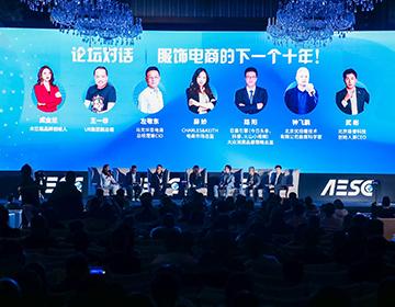 极睿科技CEO武彬出席2019服饰电商供应链大会