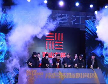 """铸造""""时尚江西"""" 青山湖杯.首届江西省十佳服装设"""