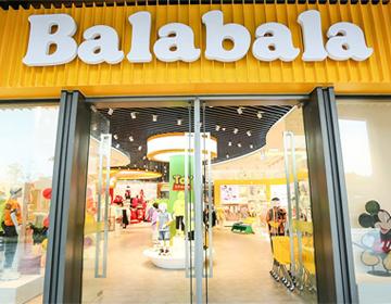 巴拉巴拉进驻三亚国际免税城