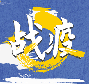 """【""""战疫""""大咖访谈】杨纪朝:练好内功,迎接疫情后的市场爆发"""