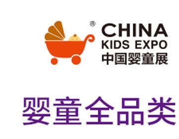 疫情后消费热潮,CKE中国婴童展助力企业精准商贸对