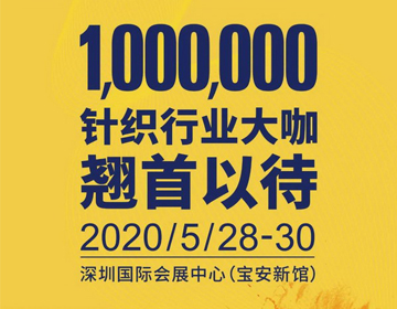 中国针博,和合共生——深圳针博会全新主题发布