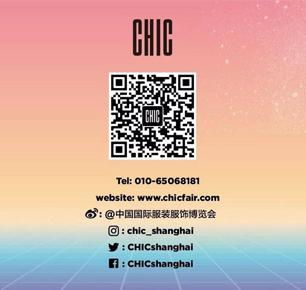 CHIC2020(春季)沪深两展合并,期待7月相聚深圳