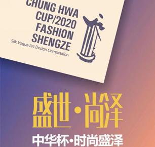 """2020""""中华杯·时尚盛泽""""丝绸时尚设计大赛章程"""