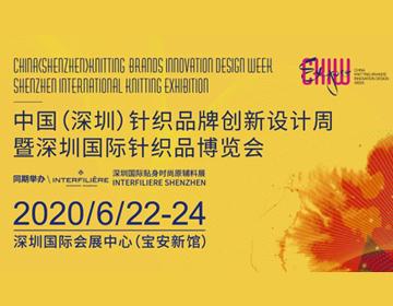 疫情后针织行业首展,6月22-24日深圳针博会,万众期待