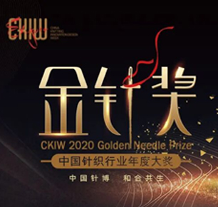 深圳国际针织博览会金针奖 |  2020CKIW中国针织行业年度大奖投票正式开启
