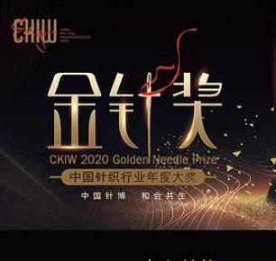 深圳国际针织博览会(CKIW)金针奖正式开启