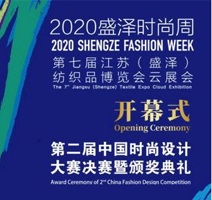 第二届中国时尚设计大赛决赛6月盛泽时尚周见分晓