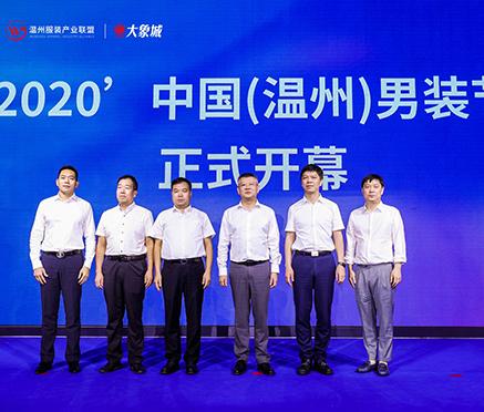 2020'中国(温州)男装节暨温州服装产业联盟成立大会