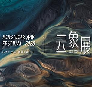 2020'中国(温州)男装节暨温州服装产业联盟成立大会在温州大象城盛大举行