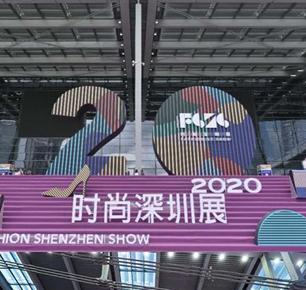 时尚新赣州,红动大湾区:2020时尚深圳展在深圳会展中心举行