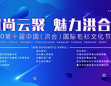 十载成长,全新亮相 —— 2020第十届中国(洪合)国际毛