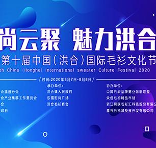 十载成长,全新亮相 —— 2020第十届中国(洪合)国际毛衫文化节即将开幕