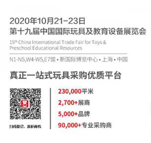 小学者新品发布,与你相约2020CTE中国玩具展