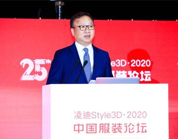 孙瑞哲在凌迪Style3D · 2020中国服装论坛发表主