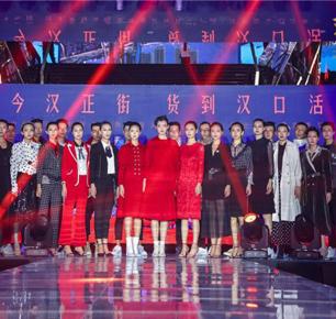 2020潮起汉正街龙腾第一大道男装时装周圆满落幕!