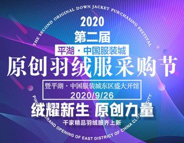 2020平湖·原创羽绒服采购节9月26日震撼来袭