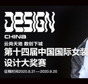第十四届中国国际女装设计大奖赛征稿启事