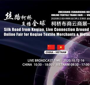 """8""""云牵""""越南,柯桥布商线上直播即将10月开启"""