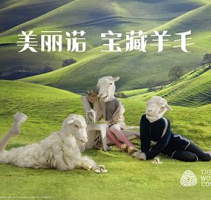 """The Woolmark Company再度携手天猫 全方位升级 """"天猫超级品类日——羊毛专场"""""""