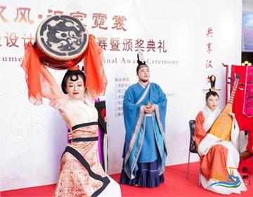 国潮汉风•汉家霓裳 —— 中国•徐州汉服设计大赛