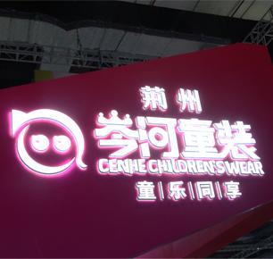 追梦前行 —— 岑河婴童装产业集群亮相2020CBME婴童展