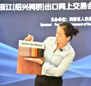 经贸合作触手可及,2020浙江(绍兴柯桥)出口网上交易会越南站云端启航