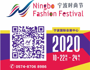 时尚多彩,美好未来|2020宁波时尚节日程排表