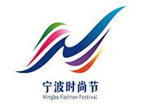 2020宁波时尚节暨第24届宁波国际服装节10月吹响时尚集结号