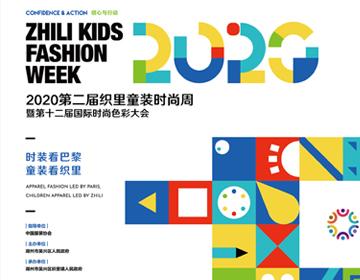 2020第二届织里童装时尚周活动暨第十二届国际时尚