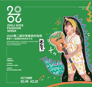 2020第二届织里童装时尚周活动暨第十二届国际时尚色彩大会即将召开