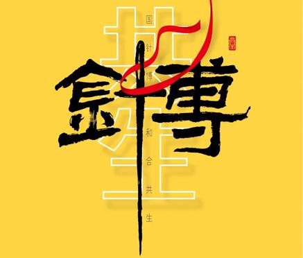 2021年,CKIW针博会深圳、义乌、杭州三展联动辐射全