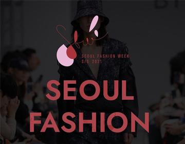 2021SS首尔时装周在线举行